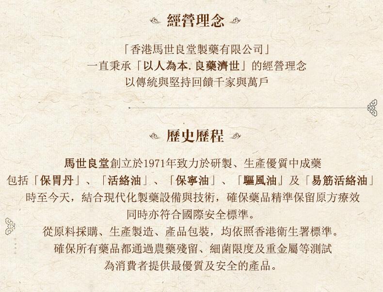 香港马世良堂_经营理念_历史