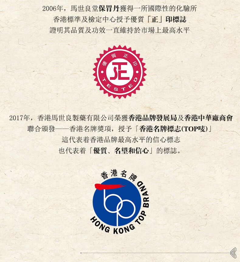 香港马世良堂_获香港名牌_正印认证